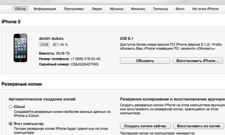 Как сделать резервные копии на iphone 6